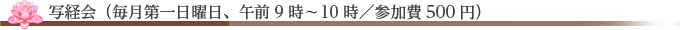 写経会(毎月第一日曜日、午前9時~10時/参加費500円)